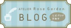 BLOG~公式ブログ更新中~